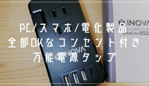 コンセント付き USB Type-C PD 充電もできるおすすめ電源タップが万能すぎます(ノートPCも充電できるよ)