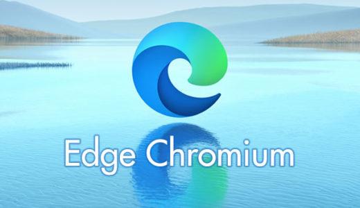 Edge Chromium ホームボタンを表示させて最初のページへすぐ戻れるようにしよう