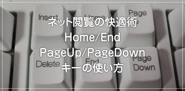 ネットページを快適に閲覧できる小技「Home / End / PageUp / PageDown」キーの使い方