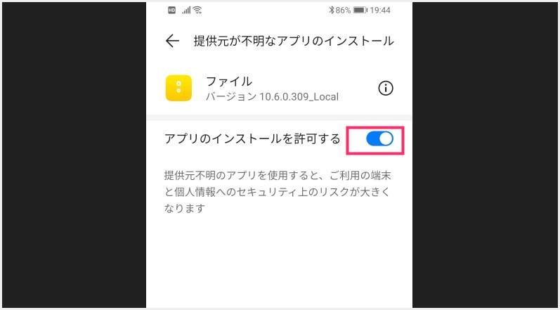 apk ファイルから端末へインストールする手順02