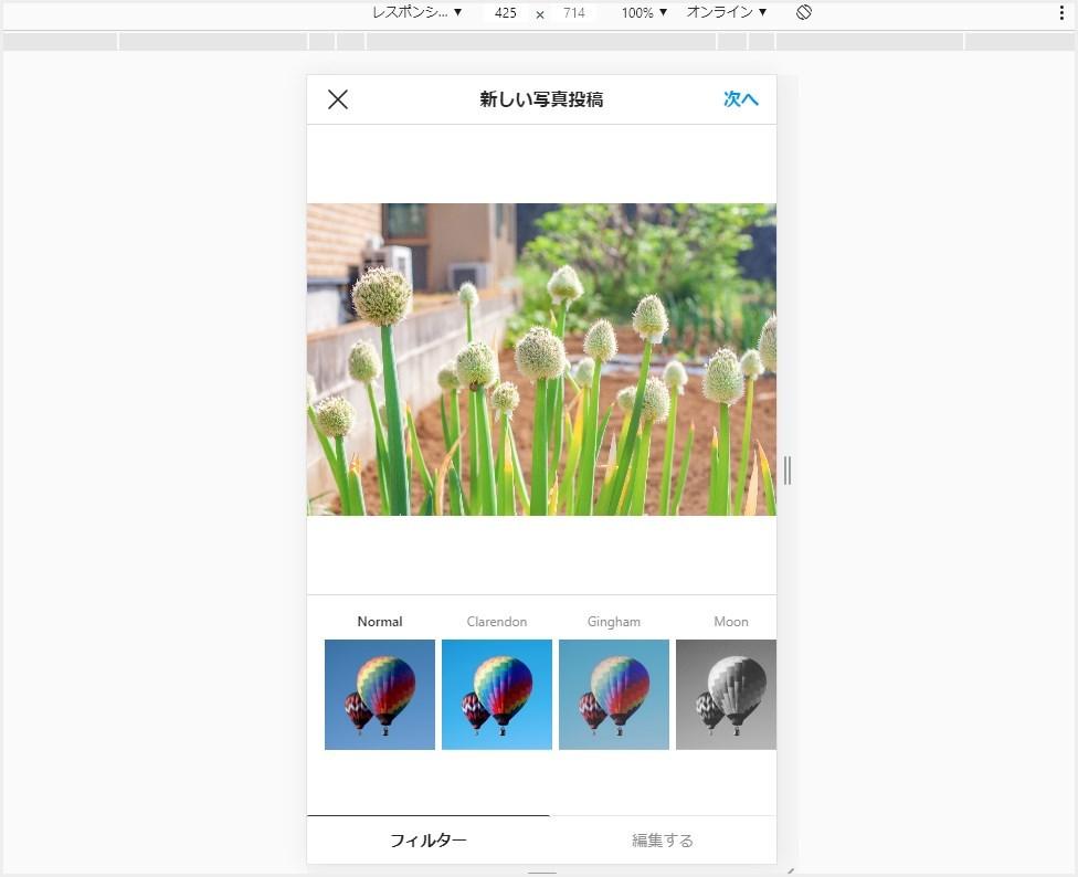Edge Chromium で Instagram 写真投稿をする手順02