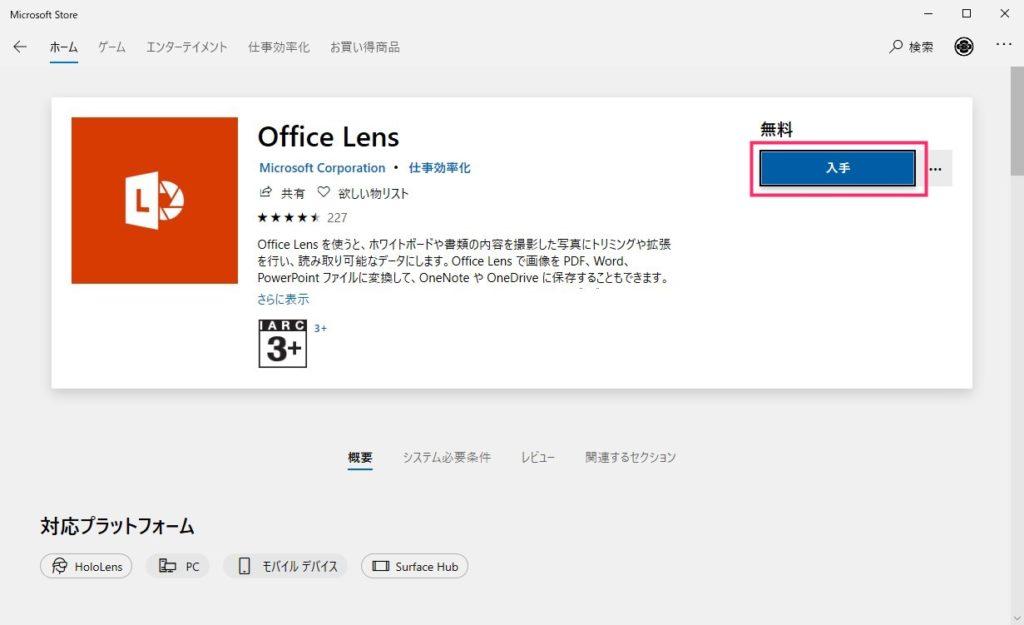 Office Lens のインストール手順02