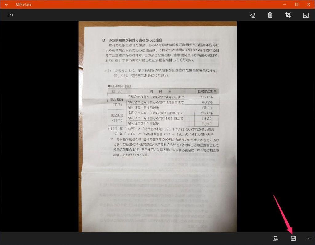 Office Lens で紙書類の写真をテキストデータに変換する手順04