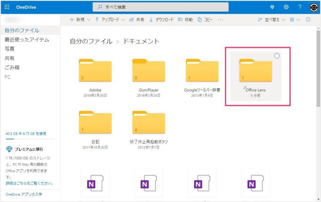 Office Lens で保存したデータは自動でここに保存される02