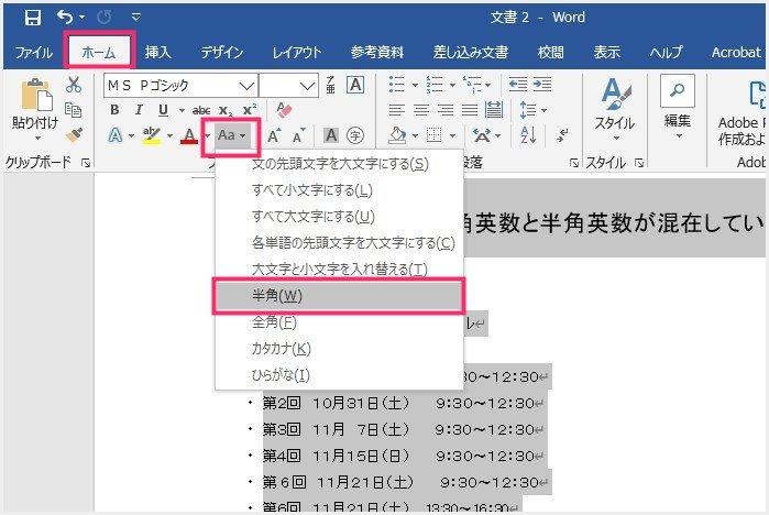 方法①:Word 英数字「半角・全角」を一括で統一する手順02