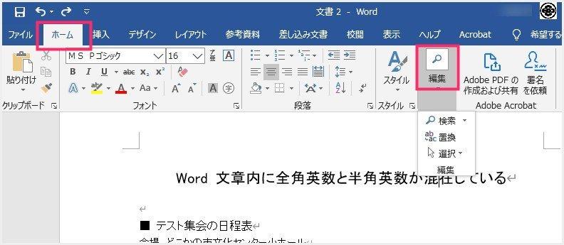 方法②:Word 英数字「半角・全角」を一括で統一する手順01