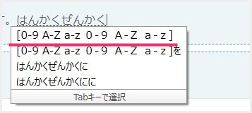 方法②:Word 英数字「半角・全角」を一括で統一する手順04