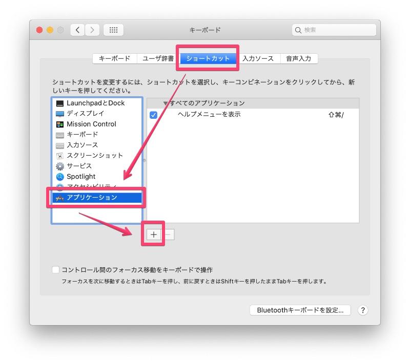 Mac ブラウザのページ再読み込みを F5 キーにする設定01