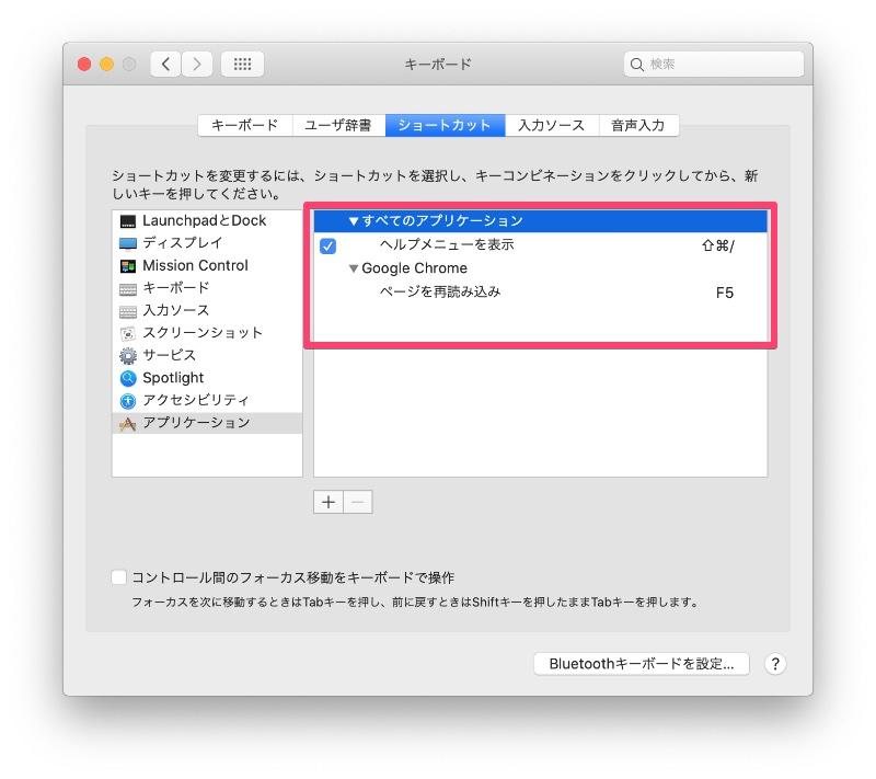 Mac ブラウザのページ再読み込みを F5 キーにする設定03