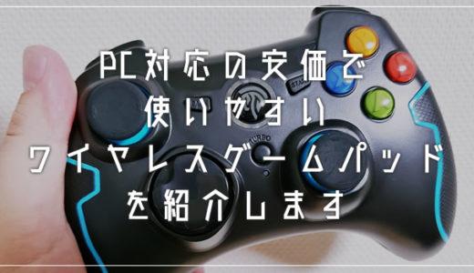 PC で動く安価で使いやすいワイヤレスコントローラー(ゲームパッド)のレビューです