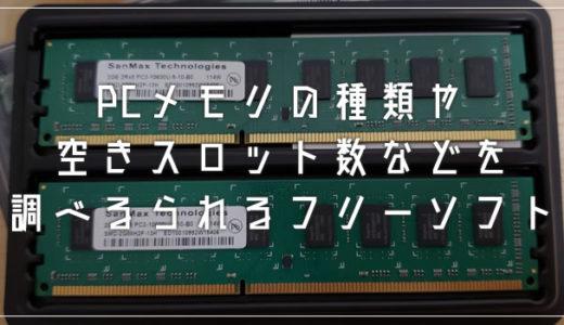 PCのメモリの種類やスロット数を簡単に調べられる便利なフリーソフトを紹介(Windows 10)