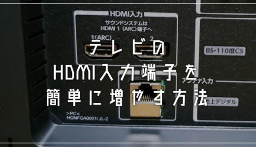 テレビのHDMI入力端子が足りない!HDMI入力端子を簡単に増やす方法