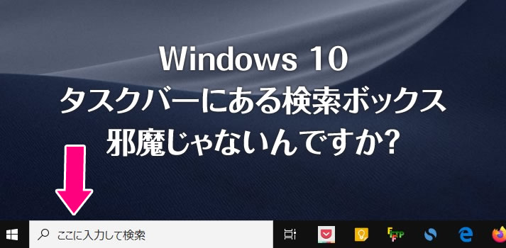 Windows 10 タスクバーにある検索ボックスをアイコン化してスペースを広くしよう