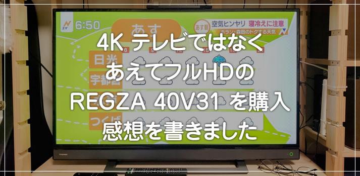 4KではなくあえてフルHDのテレビ REGZA 40V31 を買ったので感想です