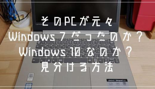 PCの電源を入れなくても Windows 10 か元々は Windows 7 だったかを確認する方法