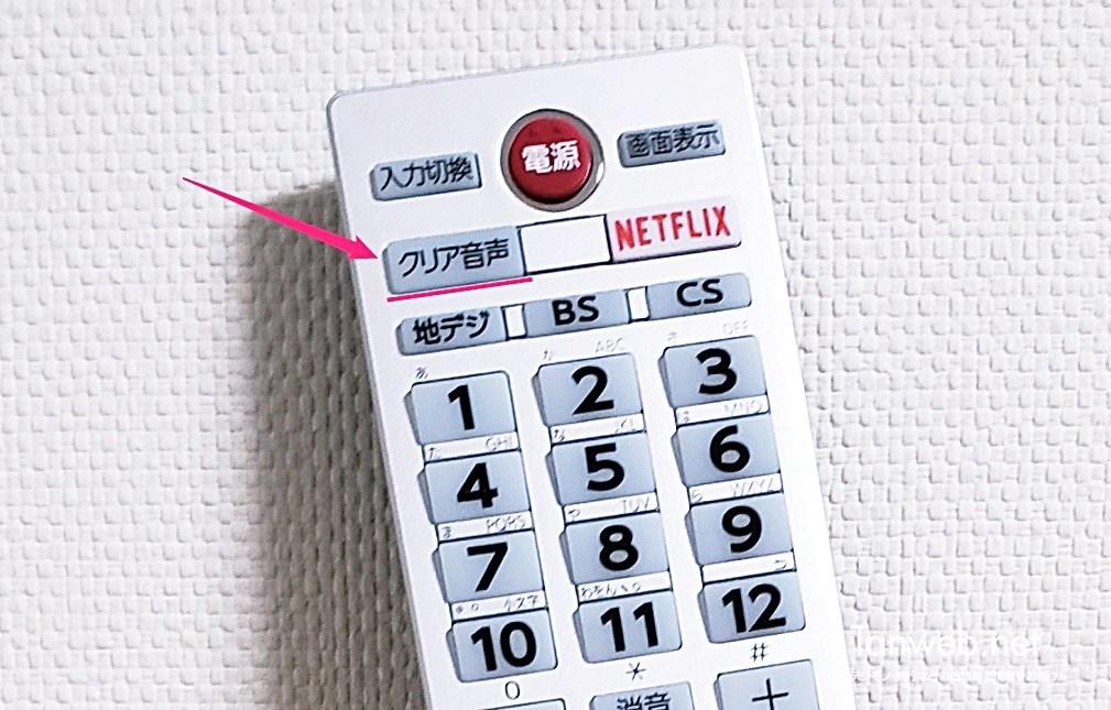 レグザリモコン「クリア音声」ボタン