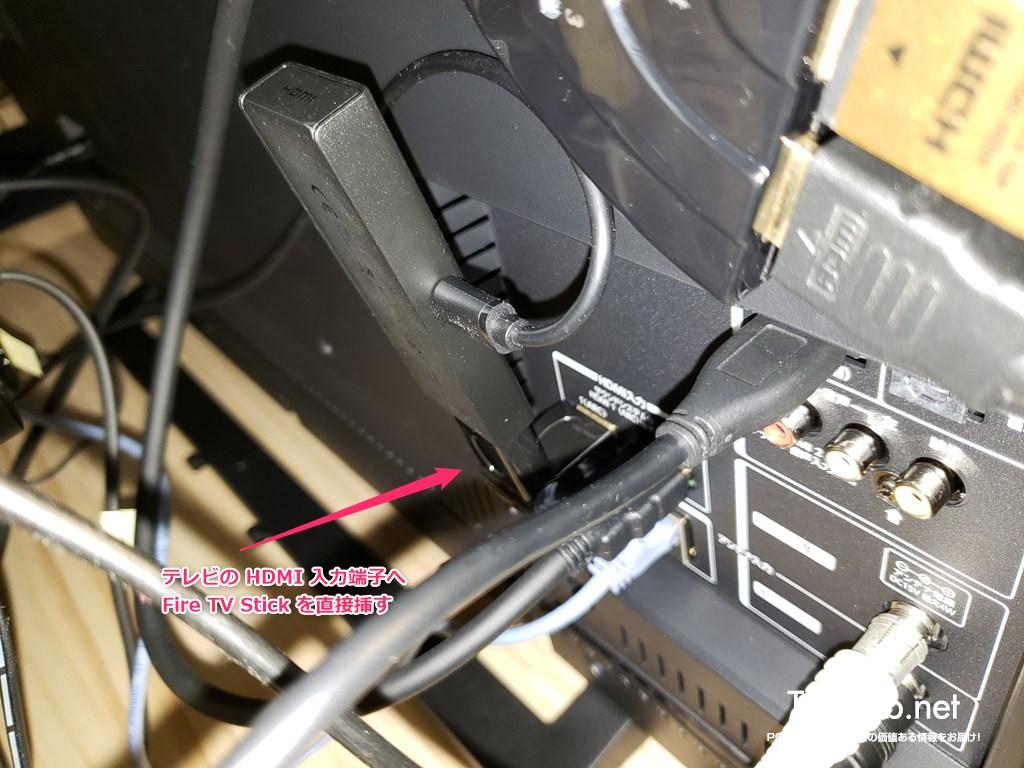 Fire TV Stick をテレビのHDMI入力端子へ直接挿す