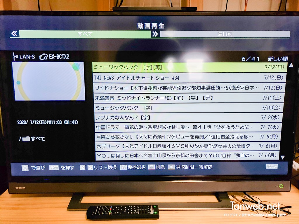 REGZA 40V31 は DLNA レコーダーにアクセスできる