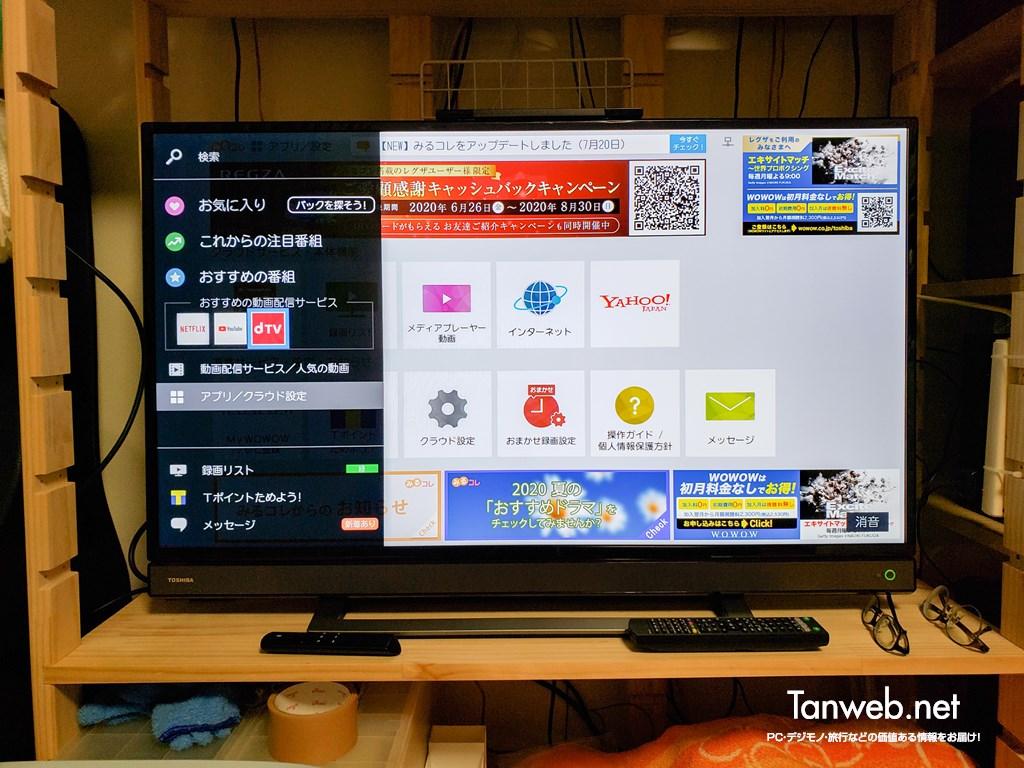 REGZA 40V31はインターネット接続をして動画配信サービスが利用できる