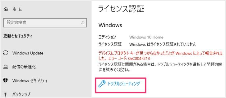 Windows はライセンス認証されていません