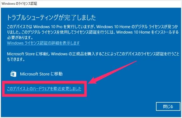 Windows 10 再認証手順「トラブルシューティング」