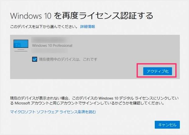 Windows 10 を再度ライセンス認証する