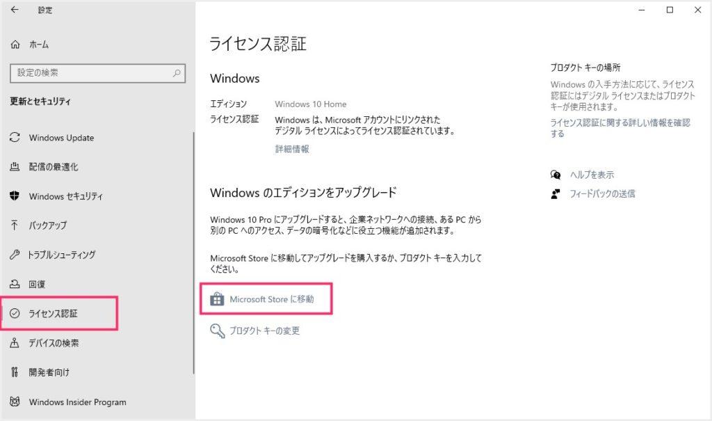 ライセンス認証タブからMicrosoft Store