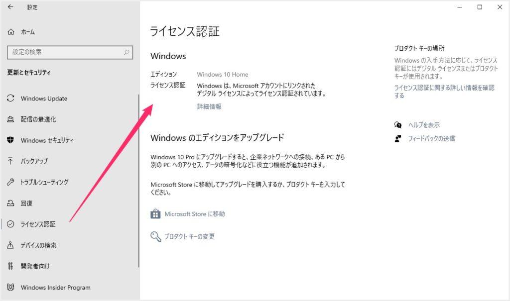 Windows 10 ライセンス認証の有無を確認する