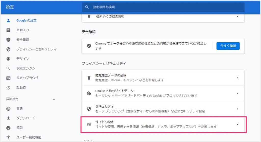 Chrome 設定「サイトの設定」