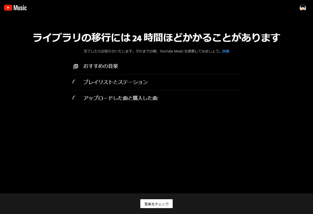 Google Play Music から YouTube Music への音楽データ移行を待つ