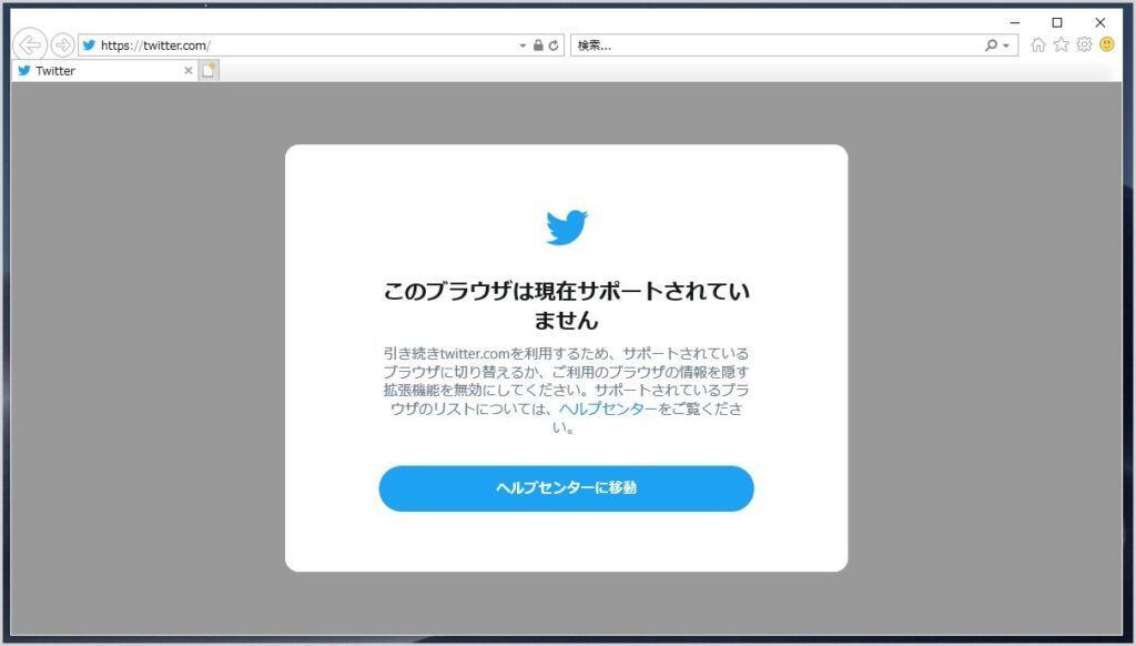 Twitter「このブラウザは現在サポートされていません」