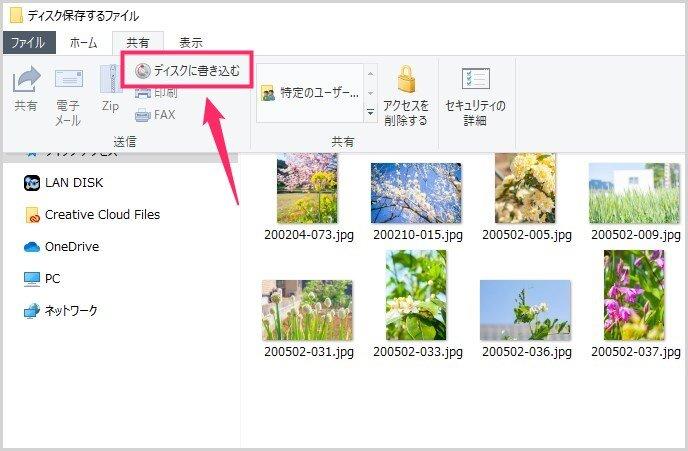Windows 10 エクスプローラー「ディスクに書き込む」機能