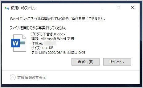 ○○によってファイルは開かれているため、操作を完了できません