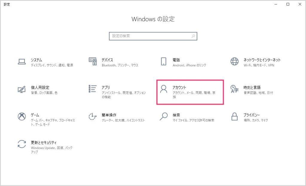 Windows の設定「アカウント」