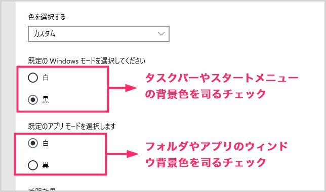 Windows 10 システム背景色を切り替える手順05