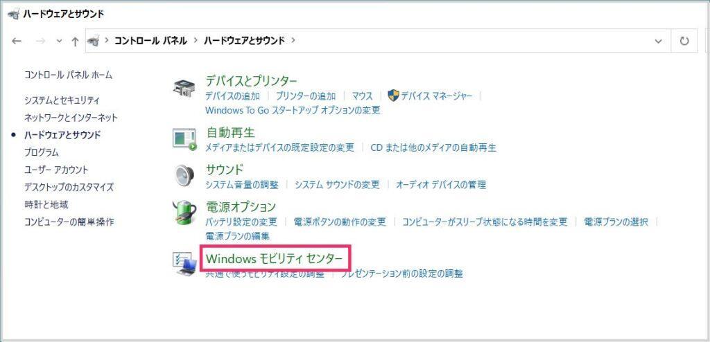 Windows モビリティセンターの呼び出し方02