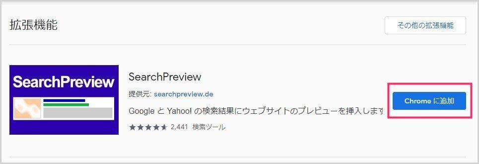 拡張機能「SearchPreview」のインストール手順02