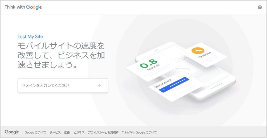 Google提供モバイルサイト速度チェッカー「Test My Site」