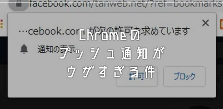 Chrome「次の許可を求めています」や「右下から出てくるお知らせ」を出てこないようにする方法