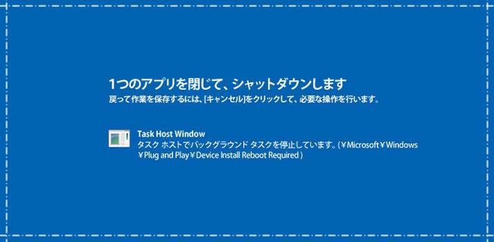 Windows 10 警告「○つのアプリを閉じて、シャットダウン」って何?出た時の対処法
