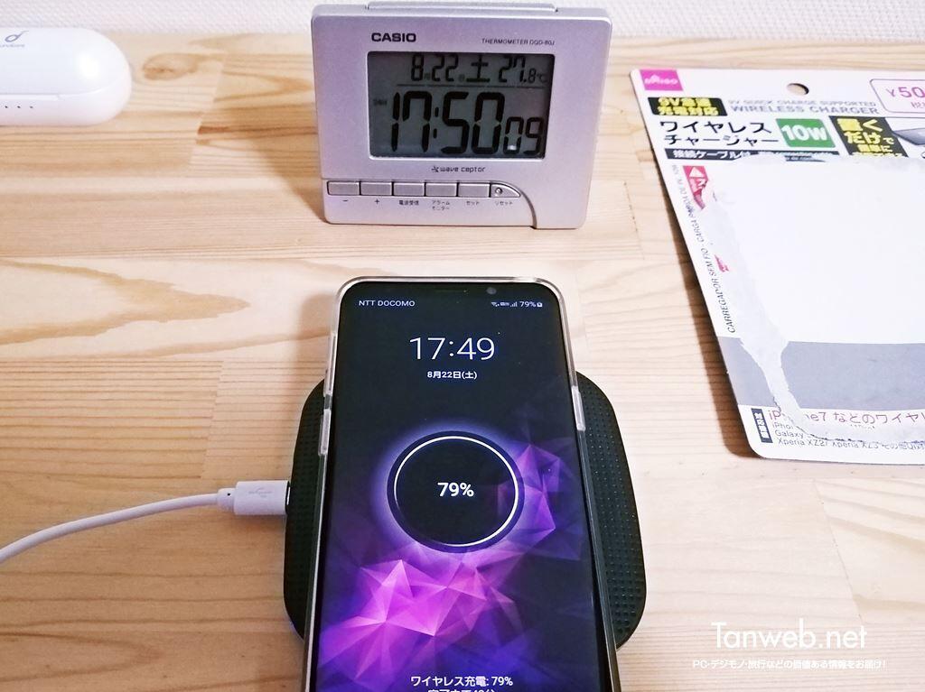 ダイソー置くだけ充電器で実際にスマホを充電してみました01