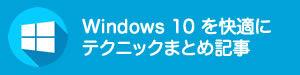 windows 10 を快適にするテクニックまとめ記事