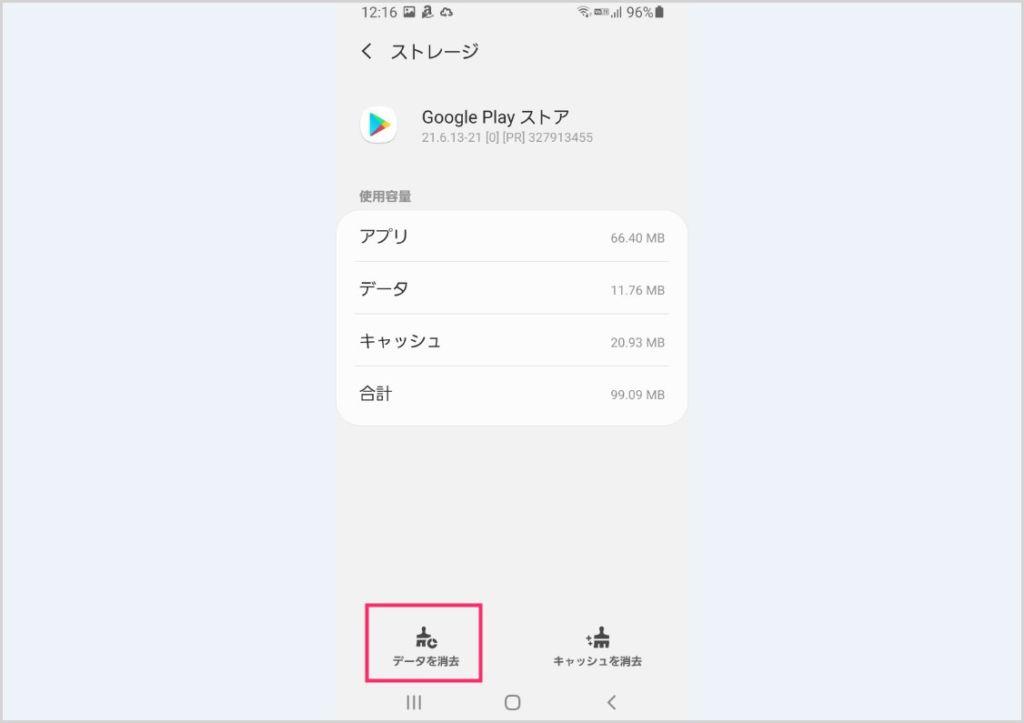 Play ストアアプリを初期化する手順04