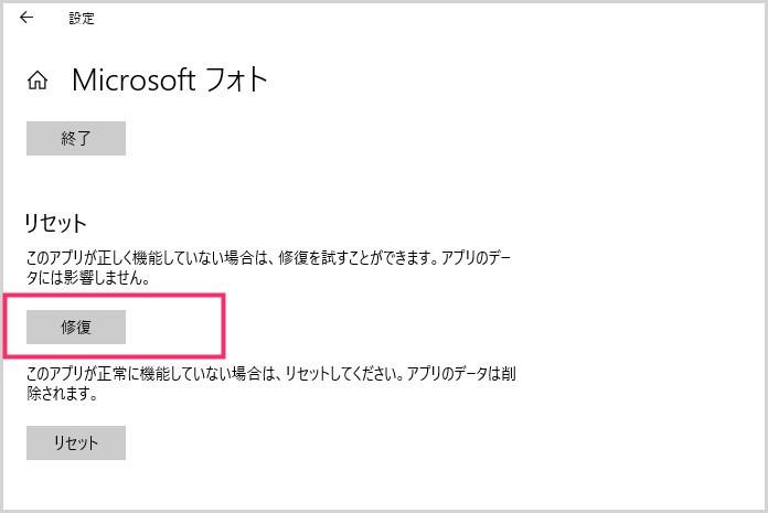 Microsoft フォトアプリを「修復・リセット」する03