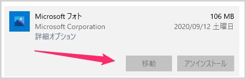Microsoft フォトはアンインストールできない