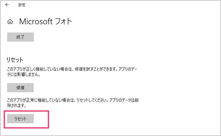Microsoft フォトのリセット01