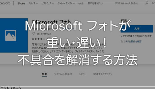 Microsoft フォトが重い遅い!画像がなかなか開かない時の対処方法(Windows 10)