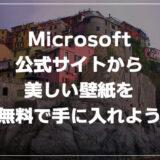 Windows PCの壁紙に悩んだら「公式サイトから美しい壁紙」を無料で手に入れよう!