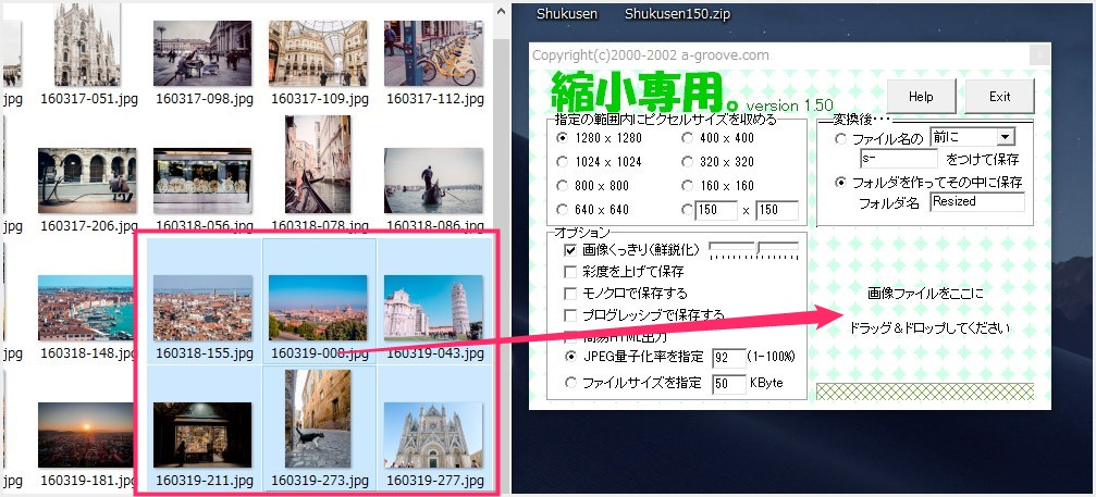画像の一括リサイズフルーソフト「縮小専用。」の使い方02