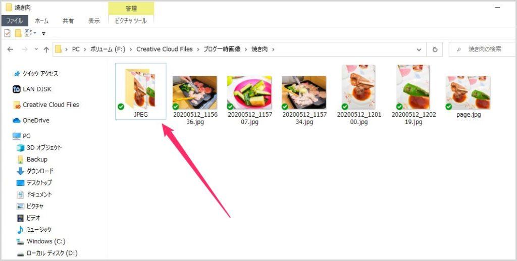 Photoshop で複数の画像を任意サイズへ一括変換する方法04